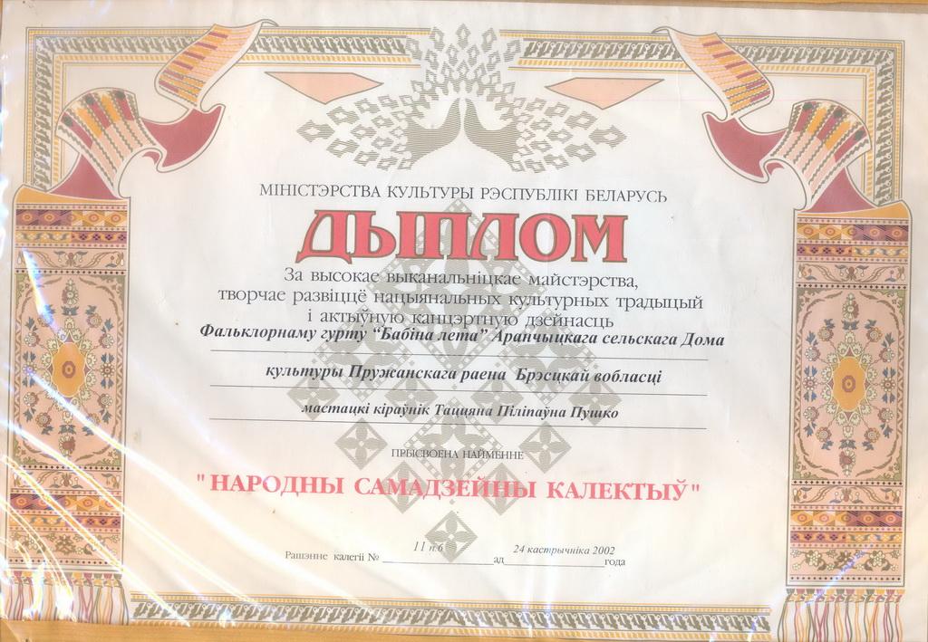 Фальклорны гурт «Бабіна лета» атрымаў званне «НАРОДНЫ САМАДЗЕЙНЫ КАЛЕКТЫЎ» 2002 г.