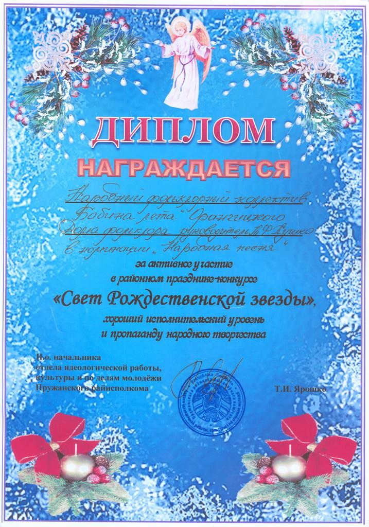 Раённае свята-конкурс «Святло каляднай зоркі» 2014 г.