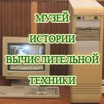 Музей истории вычислительной техники
