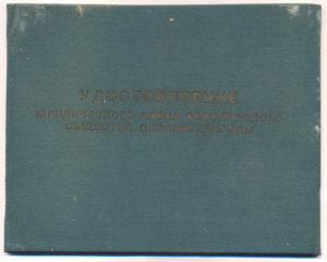 Удостоверение юридического члена Белорусского общества охраны природы