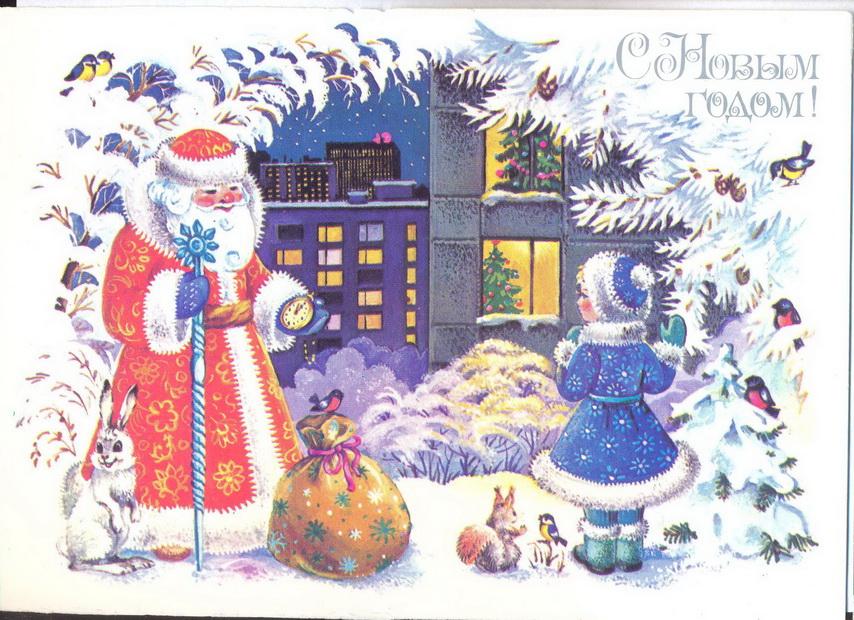 открытки на новый год и все что ли продаже можно найти